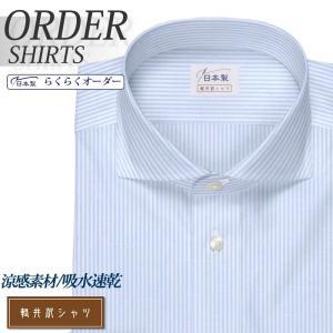 ワイシャツ Yシャツ メンズ らくらくオーダー 軽井沢シャツ ワイドスプレッド Y10KZW452