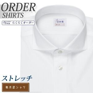 ワイシャツ Yシャツ メンズ らくらくオーダー 軽井沢シャツ ワイドスプレッド Y10KZW453