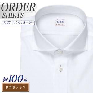 ワイシャツ Yシャツ メンズ らくらくオーダー 形態安定 綿100% 軽井沢シャツ ワイドスプレッド...