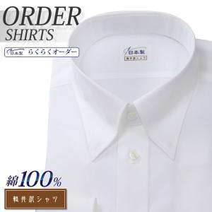 ワイシャツ Yシャツ メンズ長袖・半袖 スナップダウン ホワイト 高級純綿(100双)  軽井沢シャツ Y10KZZD13|plateau-web