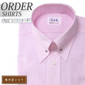 ワイシャツ Yシャツ メンズ らくらくオーダー 形態安定 軽井沢シャツ ピンホールカラー Y10KZZP18 plateau-web