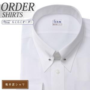 ワイシャツ Yシャツ メンズ らくらくオーダー 形態安定 軽井沢シャツ ピンホールカラー Y10KZZP21|plateau-web