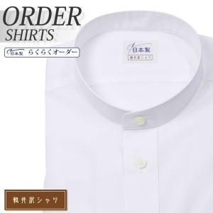 ワイシャツ Yシャツ メンズ らくらくオーダー 形態安定 軽井沢シャツ スタンドカラー Y10KZZS02|plateau-web