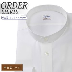 ワイシャツ Yシャツ メンズ らくらくオーダー 形態安定 綿100% 軽井沢シャツ スタンドカラー Y10KZZS04|plateau-web