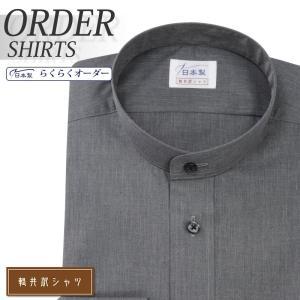 ポリエステル65%綿35%でダークグレーのブロードシャツ。衿は、スタンドカラーです。 衿型:64.ス...