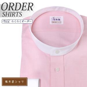 ワイシャツ Yシャツ メンズ らくらくオーダー 綿100% 軽井沢シャツ スタンドカラー Y10KZZS39 plateau-web