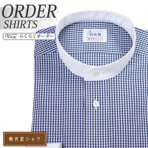 綿50%ポリエステル50%のネイビーギンガムチェックシャツ。衿は、スタンドカラーです。衿・カフスにホ...