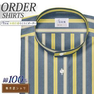 ワイシャツ Yシャツ メンズ らくらくオーダー 綿100% 軽井沢シャツ スタンドカラー Y10KZ...