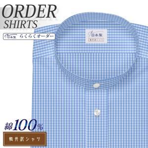 ワイシャツ Yシャツ メンズ らくらくオーダー 軽井沢シャツ スタンドカラー Y10KZZSE9