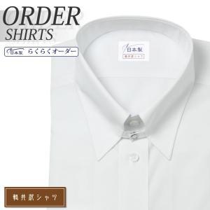 ワイシャツ Yシャツ メンズ らくらくオーダー 形態安定 軽井沢シャツ タブカラー Y10KZZT01|plateau-web