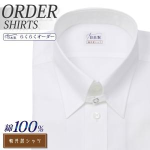 ワイシャツ Yシャツ メンズ らくらくオーダー 綿100% 軽井沢シャツ タブカラー Y10KZZT02|plateau-web