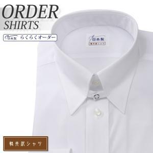 ワイシャツ Yシャツ メンズ らくらくオーダー 形態安定 軽井沢シャツ タブカラー Y10KZZT07|plateau-web