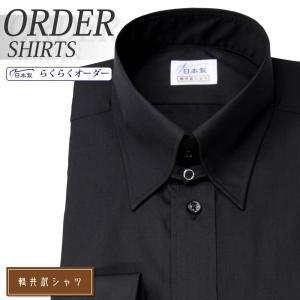 ワイシャツ Yシャツ メンズ長袖・半袖 タブカラー ブラック  軽井沢シャツ Y10KZZT21|plateau-web