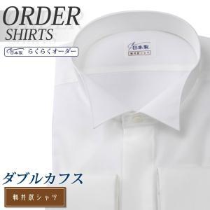 ワイシャツ Yシャツ メンズ らくらくオーダー 形態安定 綿100% 軽井沢シャツ フォーマル Y10KZZW02|plateau-web