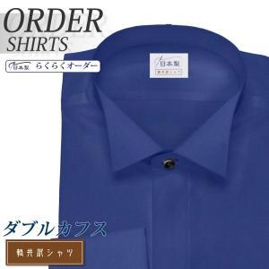 ワイシャツ Yシャツ メンズ長袖・半袖 フォーマル ウィングカラー ダブルカフス ブルー  軽井沢シャツ Y10KZZW11|plateau-web