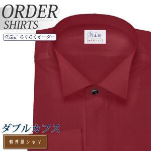 ワイシャツ Yシャツ メンズ長袖・半袖 フォーマル ウィングカラー ダブルカフス ワインレッド  軽井沢シャツ Y10KZZW12|plateau-web