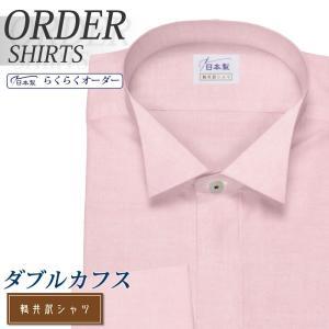 ワイシャツ Yシャツ メンズ長袖・半袖 フォーマル ウィングカラー ダブルカフス ピンク  軽井沢シャツ Y10KZZW16|plateau-web