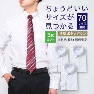 ワイシャツ メンズ 長袖 3枚セット 白 形態安定 形状記憶 就活 Yシャツ 大きいサイズ ボタンダ...