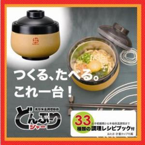 真空保温調理器「どんぶりジャー」 33種類の調理レシピ付!