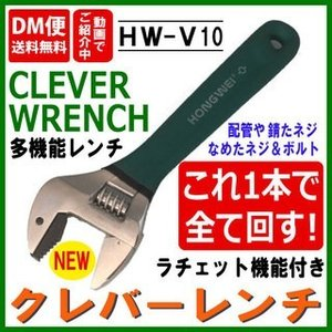 【DM便送料無料】 クレバーレンチ HW-V10 (CLEVER WRENCH) 多機能レンチ 多機能モンキー platina-shop