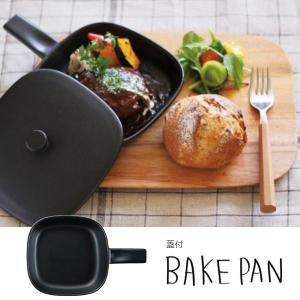 TOOLS (ツールズ)  そのままテーブルに出してもお洒落なベイクパン。 調理して仕上がったらその...