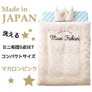 ※こちらの商品は代引きでのご注文は不可となっております。 ■コンパクトサイズの布団です。 ■必ずサイ...