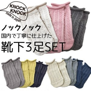 靴下 3足 セット【ケーブル編み 9-12cm のびのびソックス】日本製 ノックノック 3足組 靴下...