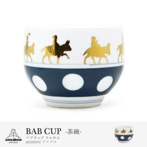 amabro BAB CUP CHAWAN アマブロ バブカップ 茶碗 play-d-play