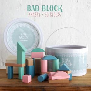 amabro BAB BLOCK アマブロ バブブロック 積み木 つみき φ176×h110mm|play-d-play