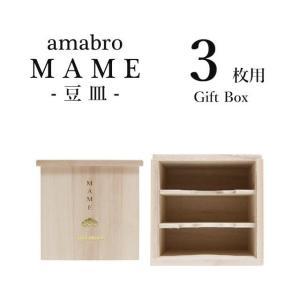 3枚用 MAME GIFT BOX マメ用ギフトボックス 3枚用  桐箱のみの販売となります。 play-d-play