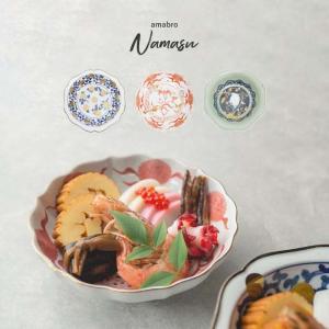 amabro NAMASU アマブロ ナマス なます皿 磁器 ギフトパッケージ入 電子レンジ使用可|play-d-play