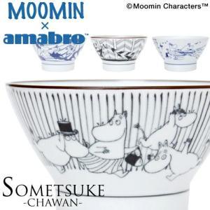 MOOMIN × amabro ムーミン × アマブロ SOMETSUKE -CHAWAN- ソメツケ 茶碗 お茶碗 北欧 ご飯 波佐見 和食器 フィンランド|play-d-play