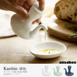 amabro KANBIN アマブロ カンビン 醤油差し 燗瓶 白磁 青磁 瑠璃 和食器 磁器 play-d-play