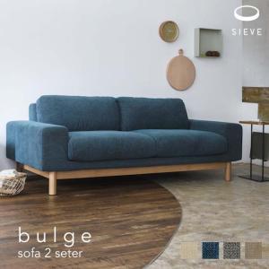SIEVE bulge sofa 2 seater シーヴ バージュソファ 2人掛け ベージュ/ブルー/グレー/ブラウン SVE-SF012|play-d-play
