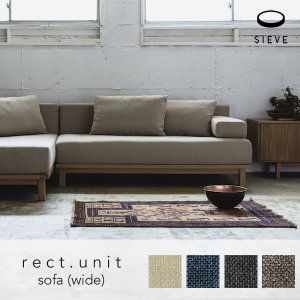 WIDE SIEVE rect.unit sofa wide シーヴ レクト ユニットソファ ワイド シーブ レクトソファ 横長 ソファー 北欧テイスト|play-d-play