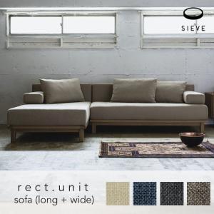 WIDE+LONG SIEVE rect.unit sofa wide + long シーヴ レクト ユニットソファ ワイド+ロング シーブ レクトソファ カウチソファ ソファー 北欧テイスト|play-d-play