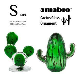 S カクタス グラス オーナメント Sサイズ amabro アマブロ Pillar/Round Fan ガラス製 サボテン|play-d-play