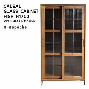 H1700 a.depeche / アデペシュ カデル スライドガラスキャビネット  HIGH W900×D430×H1700mm CDL-SGC-1700-BR|play-d-play