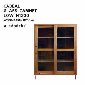 H1200 a.depeche / アデペシュ カデル スライドガラスキャビネット  LOW W900×D430×H1200mm CDL-SGC-1200-BR|play-d-play