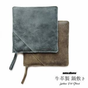 amabro レザーポットスタンド ブラック/ブラウン 22.5×22.5cm 牛革製 play-d-play