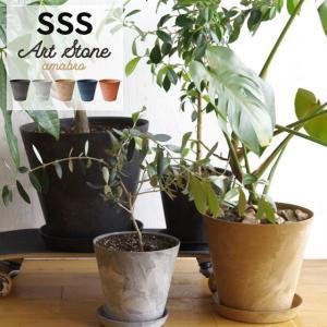 アマブロ アートストーン SSSサイズ amabro Art Stone ブラック グレー ブラウン ネイビー プランター 植木鉢 おしゃれ 3〜4号|play-d-play