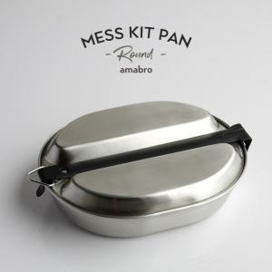 アマブロ メスキットパン ラウンド amabro MESS KIT PAN (Round) Steel ステンレス ミリタリー キャンプ アウトドア play-d-play