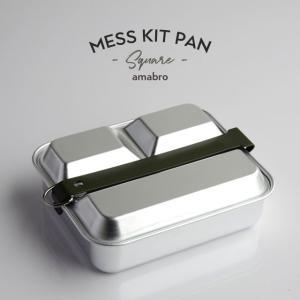 アマブロ メスキットパン スクエア amabro MESS KIT PAN (Square) Aluminum アルミニウム ミリタリー キャンプ アウトドア play-d-play