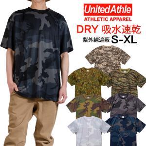 ドライTシャツでオシャレに差をつける!  同じ柄のウッドランドカモフラージュが色違いで 3色展開もあ...