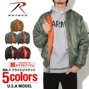 ROTHCO  MA-1  フライトジャケット  リバーシブル
