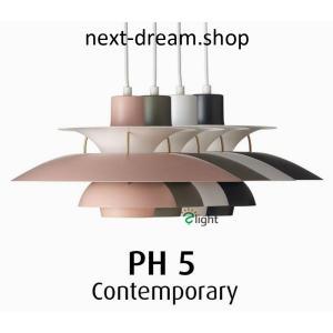 照明器具 LED ペンダントライト PH5 アンブレラ形  ダイニング リビング キッチン 北欧デザイン h01399 playone
