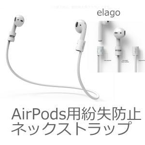 AirPods ネックストラップ  エアーポッズ elago 正規品 1世代 2世代 落下防止  首...