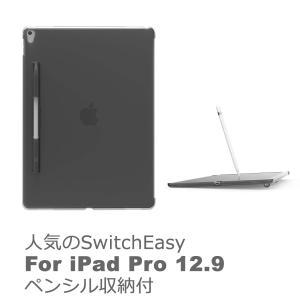 SwitchEasy Coverbuddy iPad Pro 12.9 ケース カバー アイパッド ...