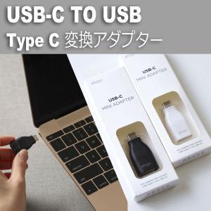 elago USB3.0 to USB-C USB 変換アダプタ 変換コネクタ TypeC Macb...