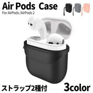AirPods ケース CASE カバー エアーポッズ シリコン AirPods2 対応 ワイヤレス...